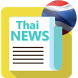 Thai News ข่าว by FANTASY FIGHTER GAMING