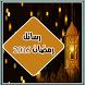 رسائل تهنئة بشهر رمضان المعظم by android gate