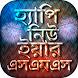 নিউ ইয়ার এসএমএস ২০১৮ ~ Happy New Year SMS Bangla by App Super Market