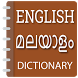 English to Malayalam Translator & Dictionary by DualDictionary