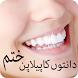 Danto ka Peelapan khatam :Urdu