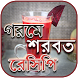 Juice Recipe In Bengali - শরবতের রেসিপি - ফলের জুস by Bangla Smart Apps