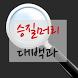 승질머리 대백과 by 미림여자정보과학고