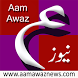 aam awaz news television PAK by The Green Magic