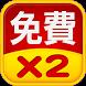 紅利桌布 by 智冠科技研發中心