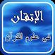 الإتقان في علوم القرآن by Golden-Soft