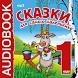 Сказки для самых маленьких 1 by IDDK