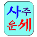 토정비결 by 수맥과방위술