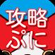 攻略クイズだお!〜妖怪ウォッチぷにぷに編〜 by R studio