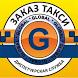 Такси Краснодар Глобал by UpTaxi