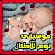 موسيقى النوم للأطفال by big2boss