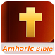 Amharic Bible by LuongOolong