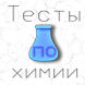 Проверяшка: тесты по химии by EllizeApps