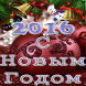 Открытки С Новым Годом 2016 by Ibryeigis
