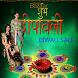 Diwali Bazaar by Sanya Raheja