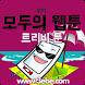 웹툰추천 트리비툰 (무료만화, 웹툰순위, 맞춤 추천)