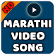 New Marathi Songs & Video : मराठी व्हिडीओ by HJ Solution