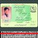 CNIC Reader by Pakdata