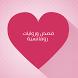روايات و قصص رومانسية by Xama Tv