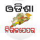 Odisha News Paper by OdiaWeb Network
