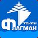 Такси Флагман Новороссийск by UpTaxi