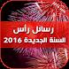 رسائل رأس السنة الجديدة 2016 by AmalPro