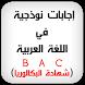 تحضير اللغة العربية إجابة نموذجية by bilalhait