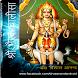 Shri Bhairav Chalisa by Dr Vishal Aanand (Ph.D.)
