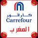 كارفورالمغرب–Carrefour maroc