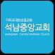석남중앙교회 by 웹처치