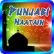 Punjabi Natain Audio / Video by NaatsAll