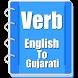 Verb Gujarati by Sohid Uddin