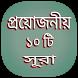 নামাজের প্রয়োজনীয় সূরা by Bd Apps House