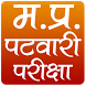 म.प्र. पटवारी परीक्षा (M.P. Patwari Exam) by Guru Balaji Developer
