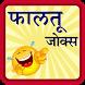 Marathi Jokes | पांचट जोक्स by Tiger Queen Apps