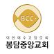 봉담중앙교회 by 애니라인(주)