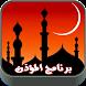 Al-Moazin - Prayer Times by 3rab Apps