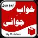 Khawab e Jawani (Novel) by GlowingApps
