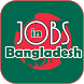 Jobs in Bangladesh - Dhaka Jobs