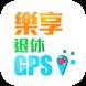 樂享退休GPS