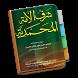 Syaroful Ummah Sayyid Muhammad Alwi Al-Maliki by Kitab Kuning Digital