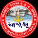 해적원 by 스마트어플 www.smart-apps.kr
