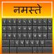 Devanagari keyboard by Tanon Technologies