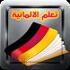 تعلم الالمانية حتى الاحتراف by Sanfora4Apps