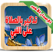 تذكير الصلاة على النبي by SuperDevApp