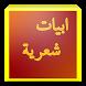 ابيات شعرية by ouhassoabdoallah