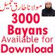Tariq Jameel Bayans offline