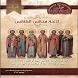لائحة مجالس الكنائس القبطية الأرثوذكسية