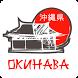 Окинава Курган by Бизнес Лайнер