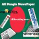 Bangla Newspaper:Breaking news by news aditay